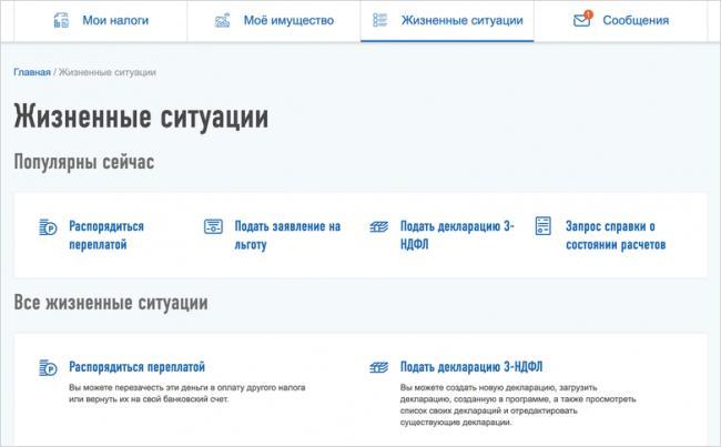 lichnyy-kabinet-nalogoplatelschika-zhiznennye-situatsii.png