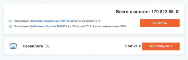pereplata-rasporyaditsya.png