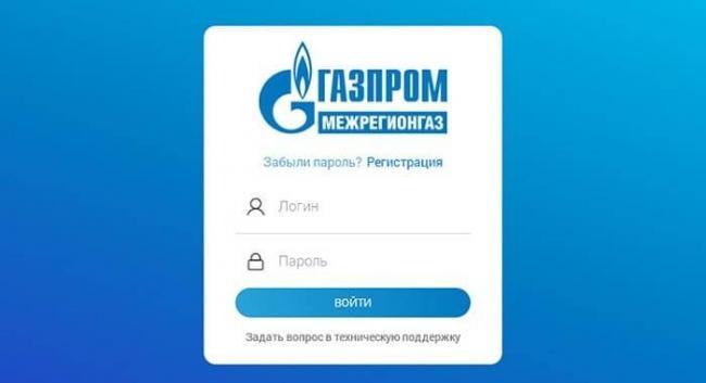 mezhregiongaz-pyatigorsk2.jpg