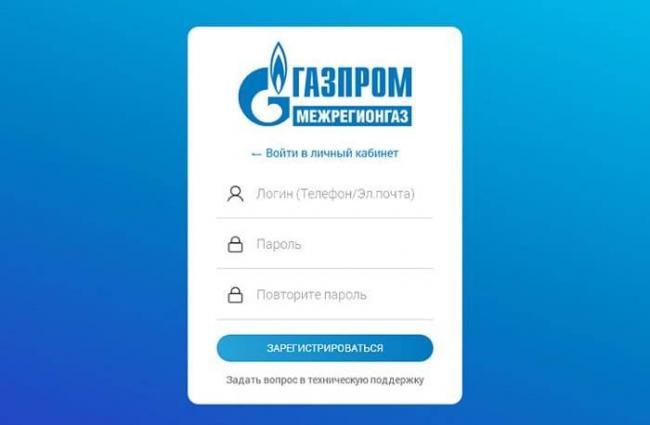 mezhregiongaz-pyatigorsk3.jpg
