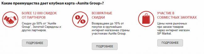 aunite.png