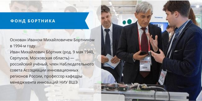 ФОНД-БОРТНИКА.png