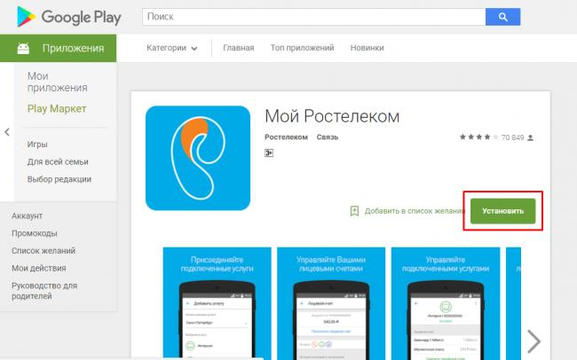 Для-андроидов.png