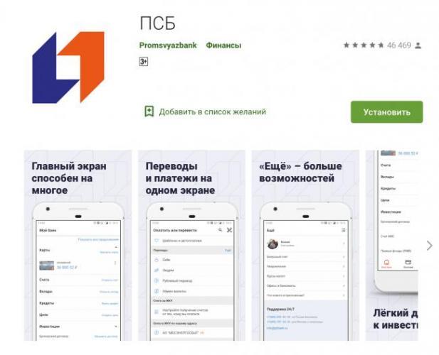 psb-app.png