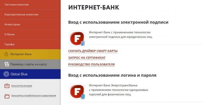 energotransbank-internet-bank-registraciya.jpg