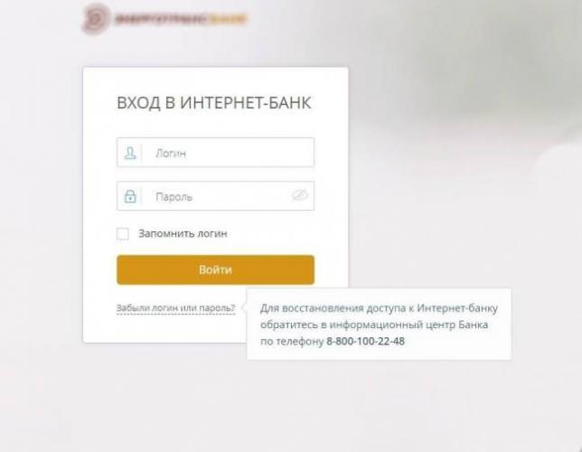 energotransbank-internet-bank-vosstanovlenie-parolya-1.jpg