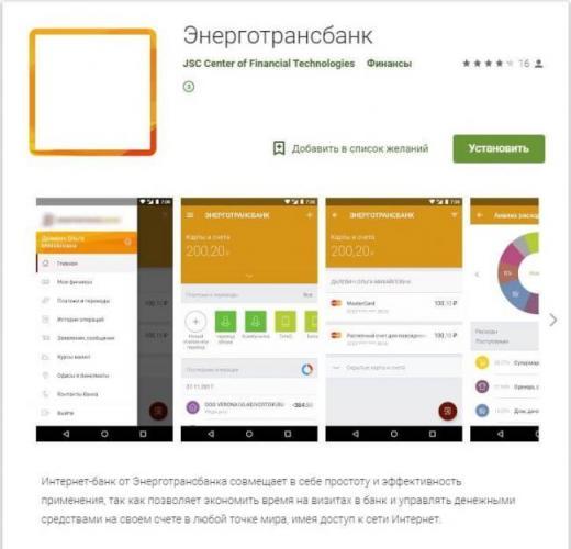 energotransbank-mobilnoe-prilozhenie-1.jpg