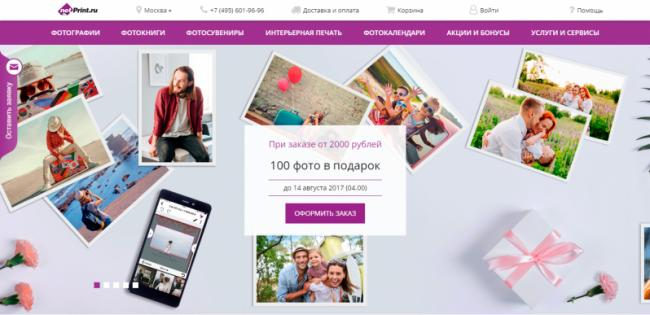1502376297_netprint-oficialnij-sajt.png