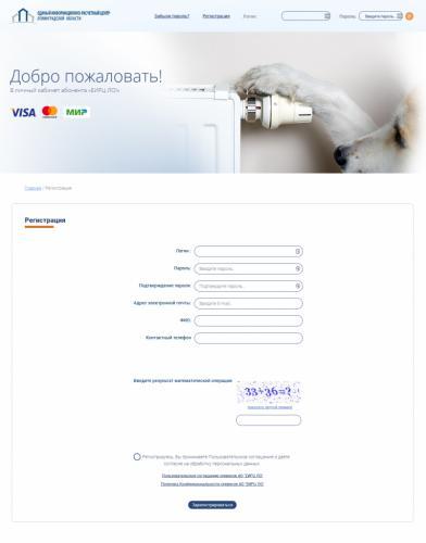 Регистрация-2-803x1024.png