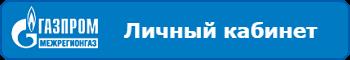 Личный-кабинет-газ.png