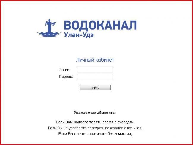 vodokanal-ulanude_2.jpg