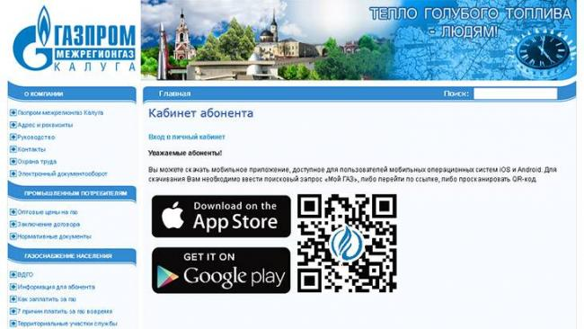 mezhregiongaz-kaluga_3.jpg