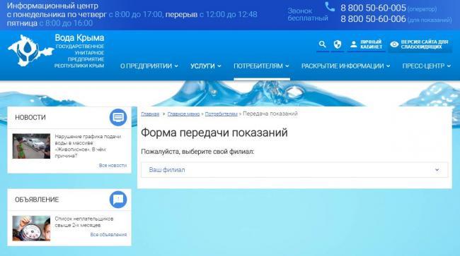 Вода-Крыма-личный-кабинет-показания-счетчиков.jpg