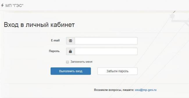 ГЭС-Ханты-Мансийск-личный-кабинет.jpg