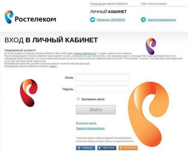 rostelecom2-e1572786384986.jpg
