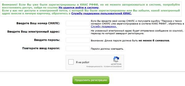 lichnyj-kabinet-na-sajte-kias-rffi-pravila-registratsii-vozmozhnosti-akkaunta-1.jpg