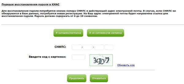 lichnyj-kabinet-na-sajte-kias-rffi-pravila-registratsii-vozmozhnosti-akkaunta-3.jpg