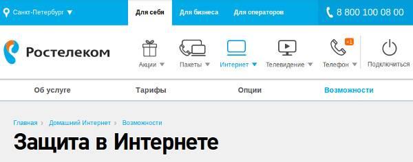 antivirus-rostelekom-1.jpg