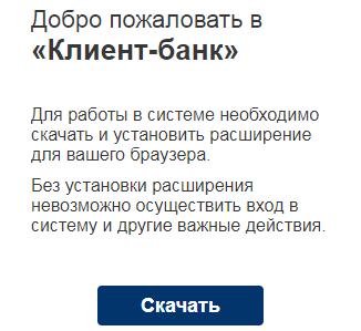 klient_bank.png
