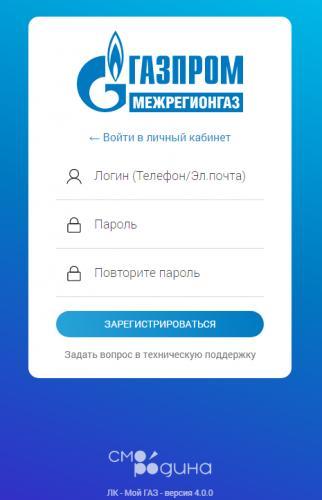 lichnyj-kabinet-mezhregiongaz%20%282%29.png