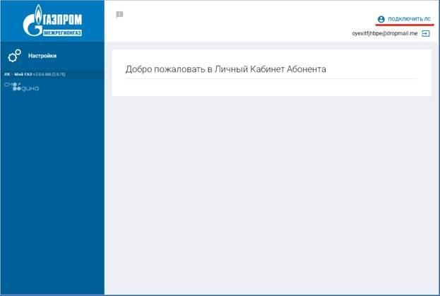 gazprom-mezhregiongaz-belgorod-2.jpg