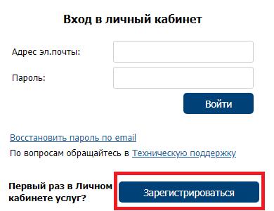 lichnyj-kabinet-energosbyt-volga%20%282%29.png