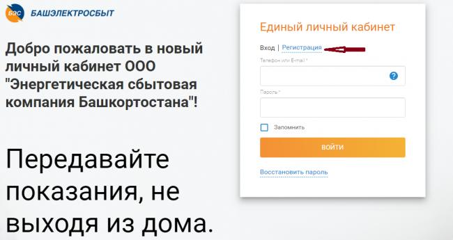 lichnyj-kabinet-eskb%20%282%29.png