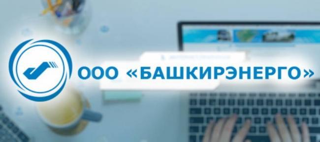 lichnyj-kabinet-bashkirenergo-instruktsiya-dlya-vhoda-v-akkaunt-vozmozhnosti-profilya-.jpg
