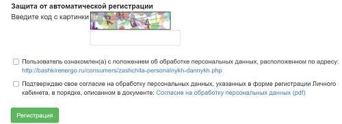 lichnyj-kabinet-bashkirenergo-instruktsiya-dlya-vhoda-v-akkaunt-vozmozhnosti-profilya-4.jpg