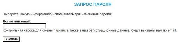 lichnyj-kabinet-bashkirenergo-instruktsiya-dlya-vhoda-v-akkaunt-vozmozhnosti-profilya-6.jpg