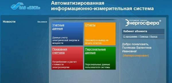 lichnyj-kabinet-bashkirenergo-instruktsiya-dlya-vhoda-v-akkaunt-vozmozhnosti-profilya-7.jpg