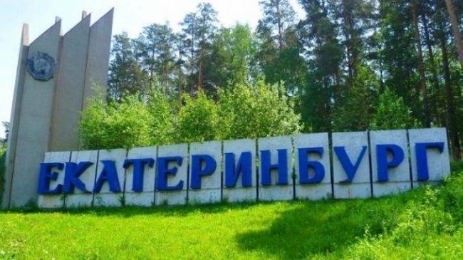 gorgaz-ekaterinburg-ekaterinburggaz-oficialnyj-sajt-678x381.jpg