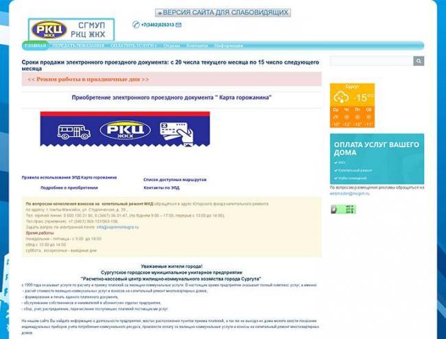 rkc-zhkh-surgut_1.jpg