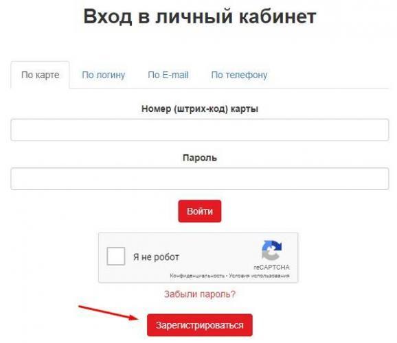 lk-verno-info-ru-aktivirovat-kartu-1.jpg