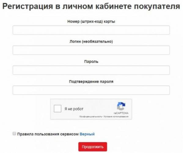 registracziya-v-lichnom-kabinete-Vernyj.jpg