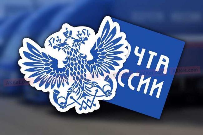 Pochta-Russia.jpg