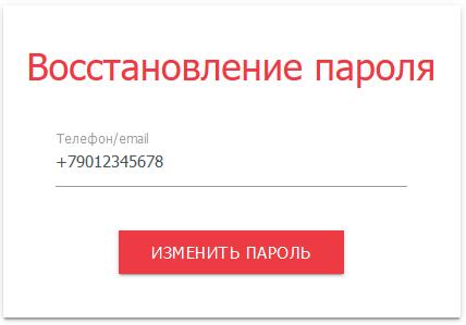 spar-klub-zabyli-parol.png