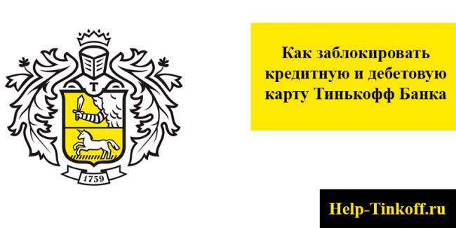 blokirovka-karty-tinkoff.png