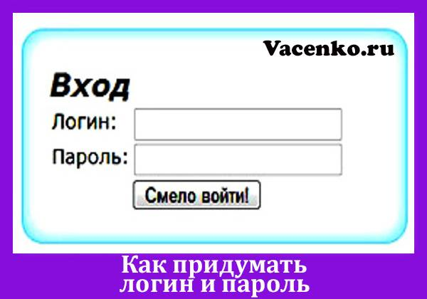 логин-и-пароль.jpg