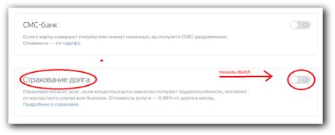 tinkoff_otklyuchit_strahovku_na_saite_3.png