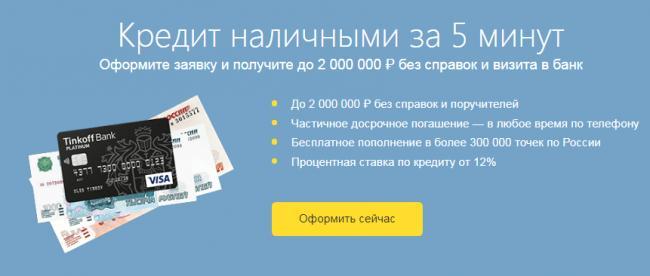 kredit-nalichnymi-v-tinkoff-banke.png