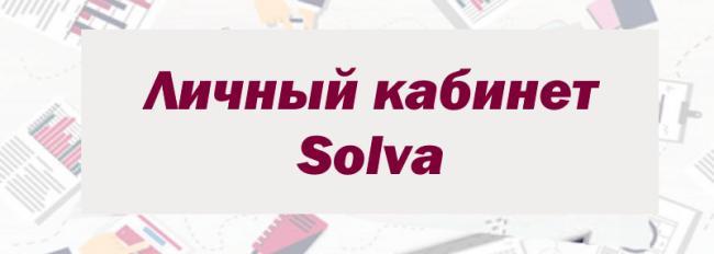 solva-main-1.png