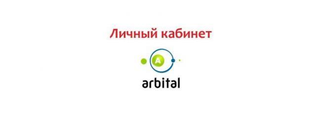 Lichnyj-kabinet-Arbital.jpg