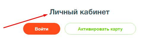 Lichnyj-kabinet.jpg