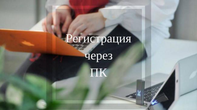 rgstrc_v_lk_pk-1.jpg