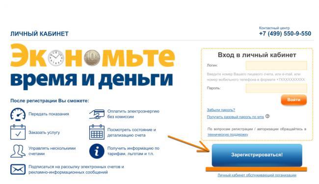 register-mosenergosbyt-1.png