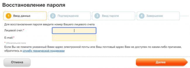 recovery-password-mosenergosbyt.png