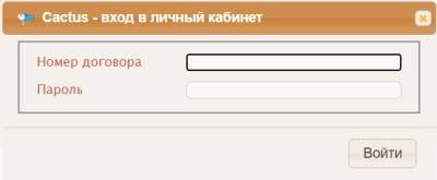lichnyj-kabinet-kaktus-registratsiya-zayavki-na-podklyuchenie-vozmozhnosti-akkaunta-2.jpg