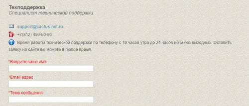 lichnyj-kabinet-kaktus-registratsiya-zayavki-na-podklyuchenie-vozmozhnosti-akkaunta-4.jpg