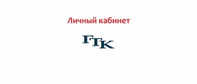 Lichnyj-kabinet-GTK.jpg